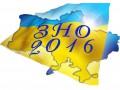 Рада выделила дополнительно 30 млн грн на ВНО