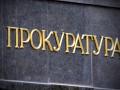 Прокуратура Киева требует арестовать четырех