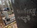 На киевских кладбищах поминальные дни пройдут с 9 по 15 мая