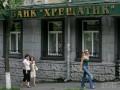 Высший админсуд признал незаконной ликвидацию банка Хрещатик
