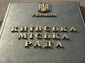 Киевсовет решил, что делать с