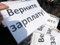Долги по зарплате в Днепропетровской области выросли в 10 раз (инфографика)