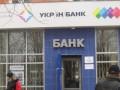 Прокуратура объявила в розыск экс-главу правления Укринбанка