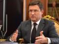 Москва готова к газовым переговорам - Минэнерго РФ