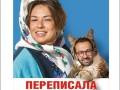 Переписала хату на кота: Сосцсети обсуждают дорогую квартиру Лещенко