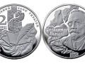 В Украине вводится в оборот новая памятная монета