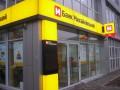 Кассы и банкоматы банка Михайловский не работают