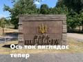 """Житель Киева """"декоммунизировал"""" городской парк Победы"""