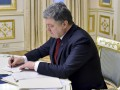 Порошенко узаконил Концепцию об управлении страной в условиях ЧП