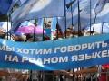 Партия регионов хочет закрепить статус русского языка как второго государственного