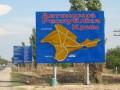 Россельхознадзор не пустил в Крым скот из Херсонской области