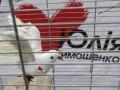 Новая газета: Тимошенко отпустят?
