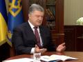 Порошенко считает границу с РФ