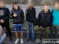 В Киеве задержали банду грабителей