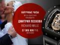 Навке грозит штраф из-за часов Пескова - Навальный