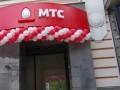 МТС-Украина выставила на продажу свое оборудование в Крыму