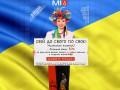 Интернет агентство «Ми-6» запускает акцию для поддержки украинских производителей