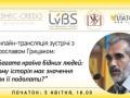 Богатая страна бедных людей. На Корреспондент.net состоится трансляция дискуссии с известным украинским историком