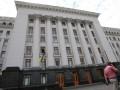 В Верховной Раде, Кабмине и Администрации президента при экономии газа есть горячая вода
