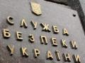СБУ заявила о задержании во Львове группы рейдеров