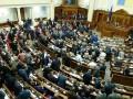 Рада намерена отменить нормы о неприкосновенности нардепов