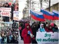 Это - не выборы: по всей России проходят акции протеста