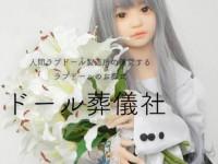 В Японии появился похоронный сервис для секс-кукол