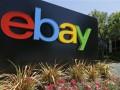 Крупнейший онлайн-аукцион разочаровал инвесторов в предрождественский период