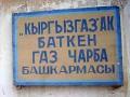 Газпром заключил однодолларовую сделку с Кыргызстаном