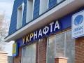 Срочный созыв: набсовет Укрнафты обсудит вопрос неплатежеспособности
