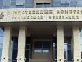 Следственный комитет России завел уголовное дело по событиям в Украине