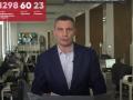 Кличко рассказал, как будет ослаблен карантин в Киеве