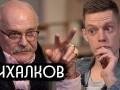 Никита Михалков дал откровенное интервью Дудю: Реакция соцсетей
