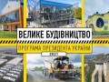 Большая стройка в Украине 2021: Названы приоритеты