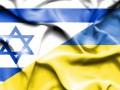 Украина и Израиль обсудят вопрос  о свободной торговле