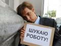 Как выросла безработица в Украине (инфографика)