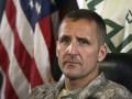 Новый скандал в военных кругах США: Генерала уволили за