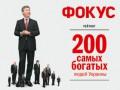 Рейтинг богатейших украинцев: Фирташ на коне