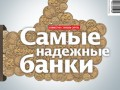 Корреспондент назвал самые надежные банки Украины