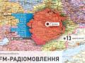 Радиостанция Армия FM и UATV начали вещать на Донецк