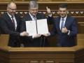 Порошенко в зале ВР подписал закон о курсе Украины в НАТО и ЕС