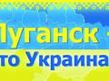 Проукраинские листовки в Луганске: ФСБ проводит расследование