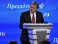 В Кремле прокомментировали информацию о