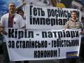 Свобода завершила митинг против приезда Путина и главы РПЦ исполнением гимна Украины