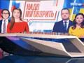 """""""Надо поговорить"""": Нацсовет не может запретить телемост Newsone и Россия 24"""