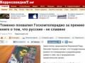 20 самых комментируемых новостей Корреспондент.net в 2011 году