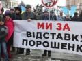 К дому Порошенко приехал автопробег с требованием отставки