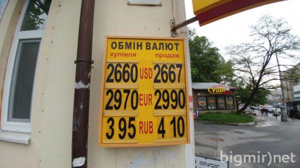 На черном рынке Украины доллар можно купить по 26,67 грн