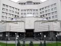 Большинство украинцев одобряют идею роспуска КСУ – опрос