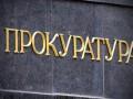 В Харькове ищут госисполнителя, сбежавшего с деньгами